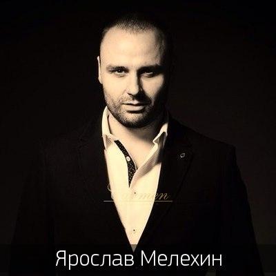 Ярослав Мелехин