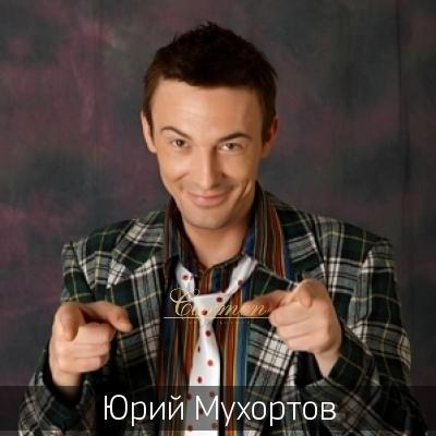 Юрий Мухортов