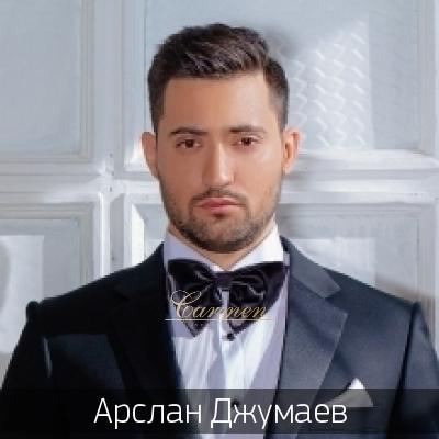 Арслан Джумаев