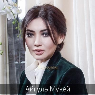 Айгуль Мукей
