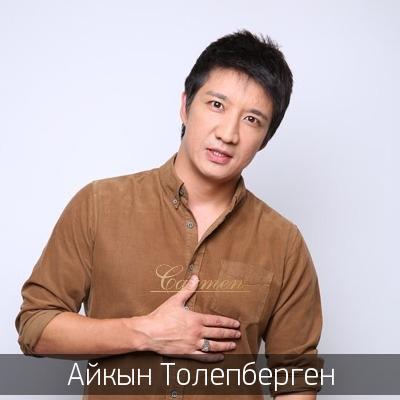 Айкын Толепберген