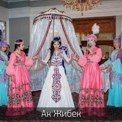 Ак Жибек