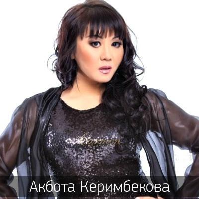 Акбота Керимбекова