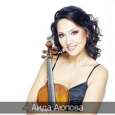 Аида Аюпова