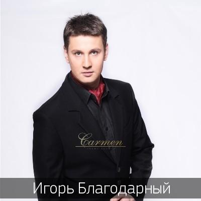 Игорь Благодарный