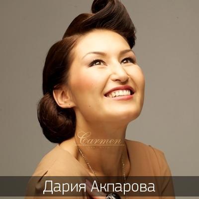 Дария Акпарова