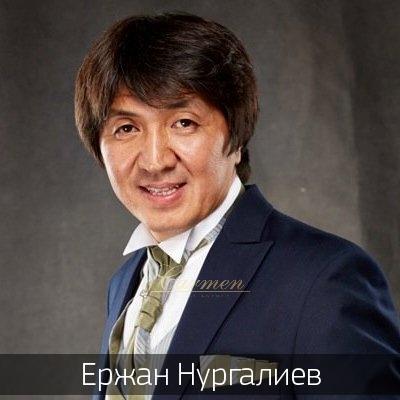 Ержан Нургалиев