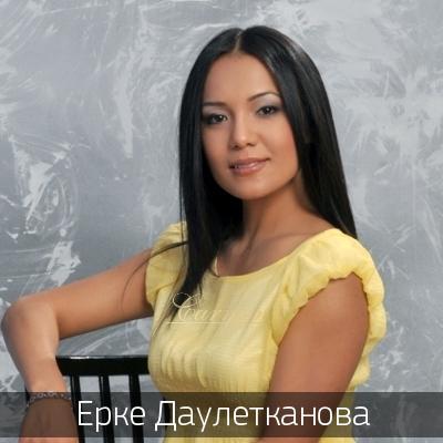 Ерке Даулетканова