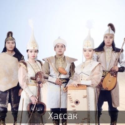 Хассак