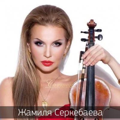 Жамиля Серкебаева