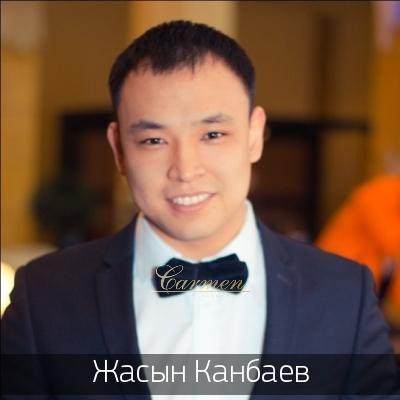 Жасын Канбаев