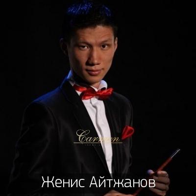Женис Айтжанов