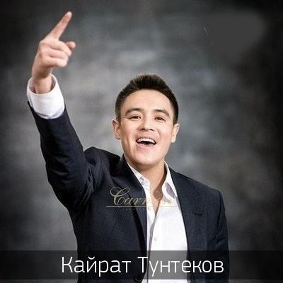 Кайрат Тунтеков