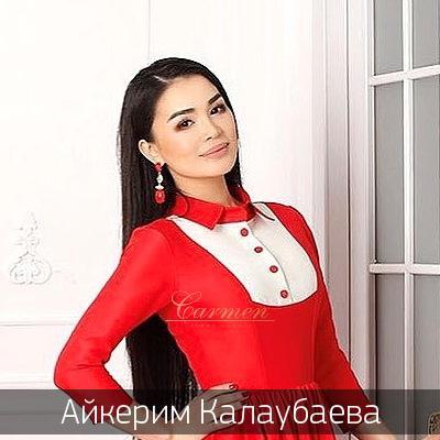 Айкерим Калаубаева