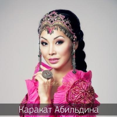 Каракат Абильдина