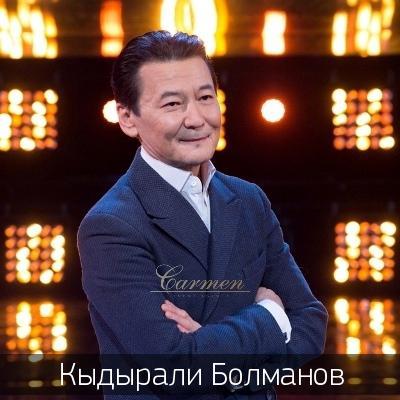 Кыдырали Болманов