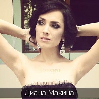 Диана Макина