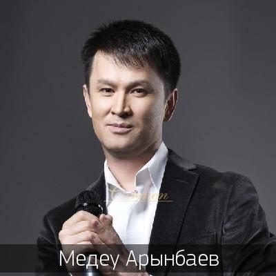 Медеу Арынбаев