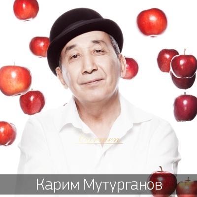 Карим Мутурганов