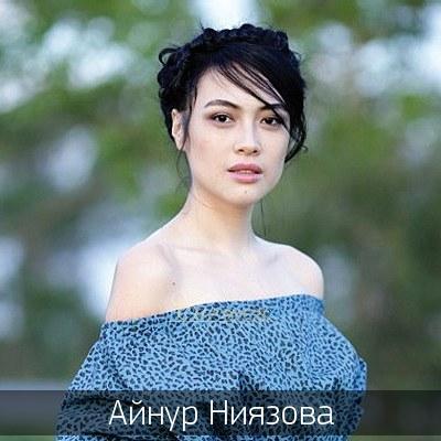 Айнур Ниязова