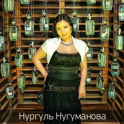 Нургуль Нугуманова