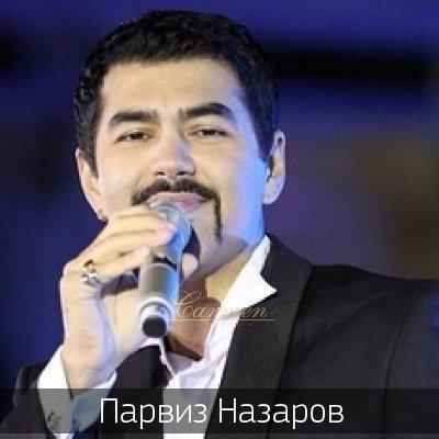 Парвиз Назаров