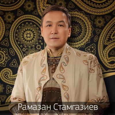 Рамазан Стамгазиев