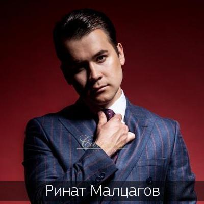 Ринат Малцагов
