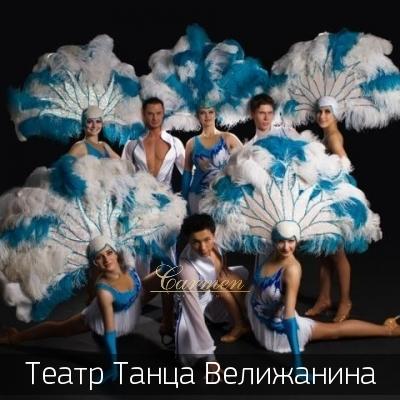 Театр Танца Велижанина