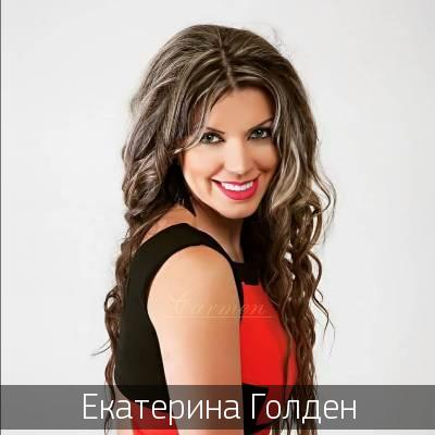 Екатерина Голден