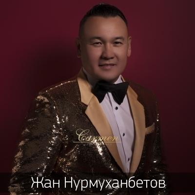 Жан Нурмуханбетов