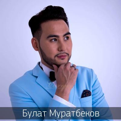 Булат Муратбеков
