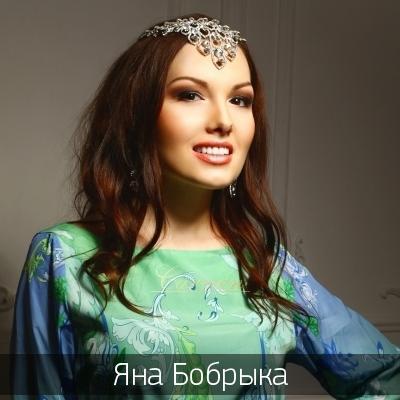 Яна Бобрыка
