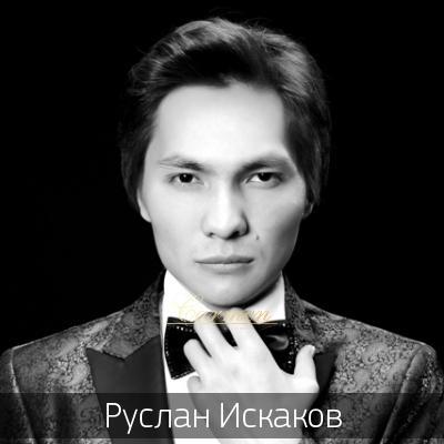 Руслан Искаков