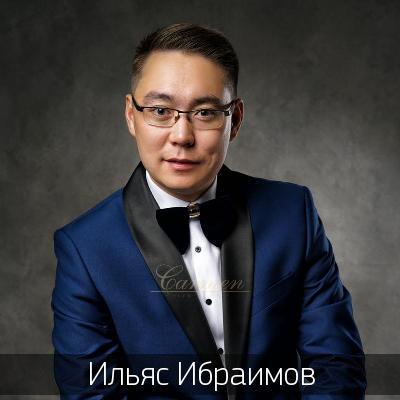 Ильяс Ибраимов