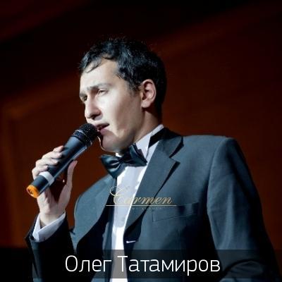 Олег Татамиров