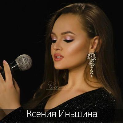 Ксения Иньшина